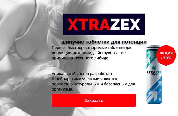 xtrazex купить