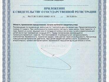 Приложение к свидетельству о Государственной регистрации Липоксина