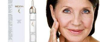 Sienna Lifting сыворотка для лица