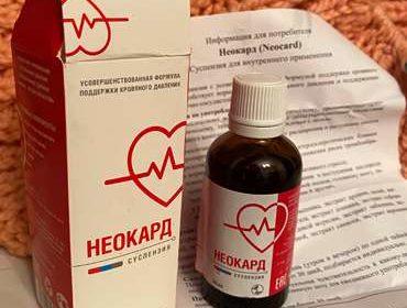 Полная комплектация лекарства Неокард крупным планом.