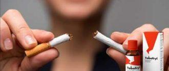 Капли Табофрил от курения.